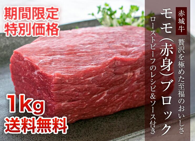 赤城牛モモ(赤身)ブロック500g