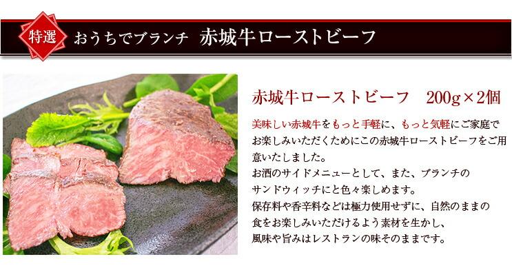 赤城牛ミスジローストビーフ・ソース付き 商品説明