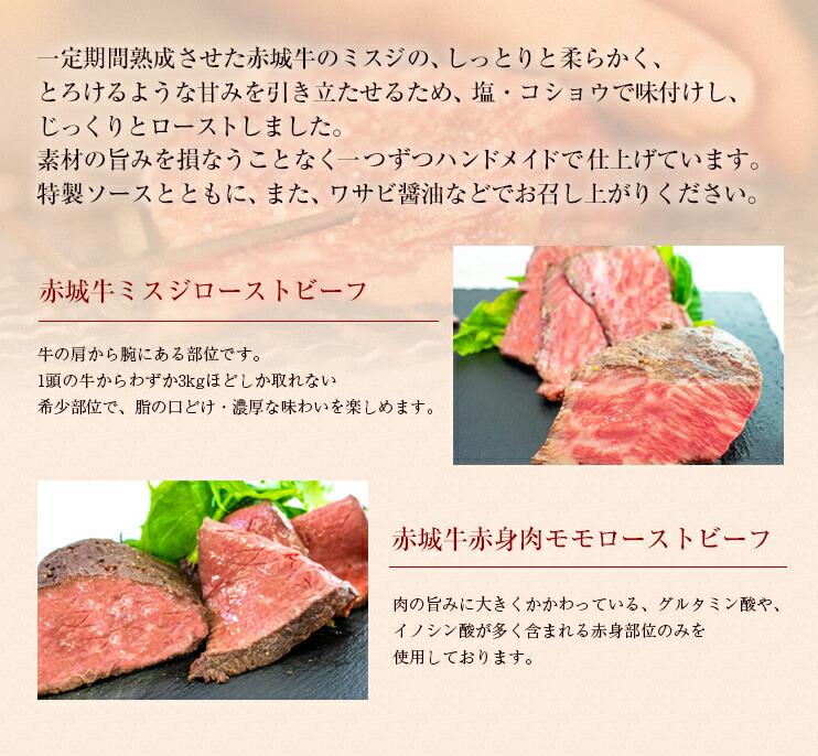 赤城牛ローストビーフ紅白2個セット 商品説明