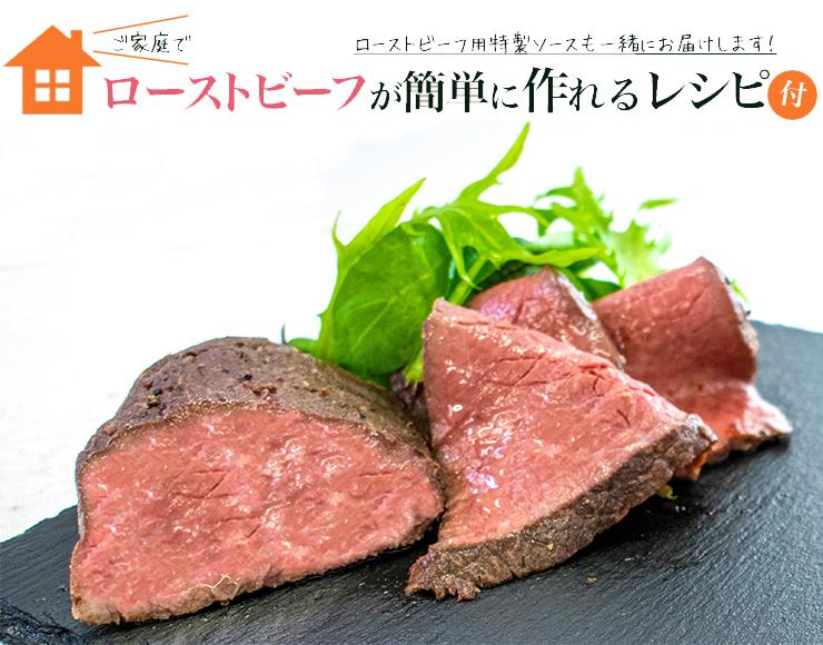 ご自宅でローストビーフが簡単に作れるレシピ付き