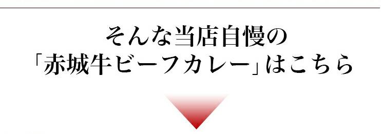 赤城牛ビーフカレー詰合せセット(200g×2) 商品説明