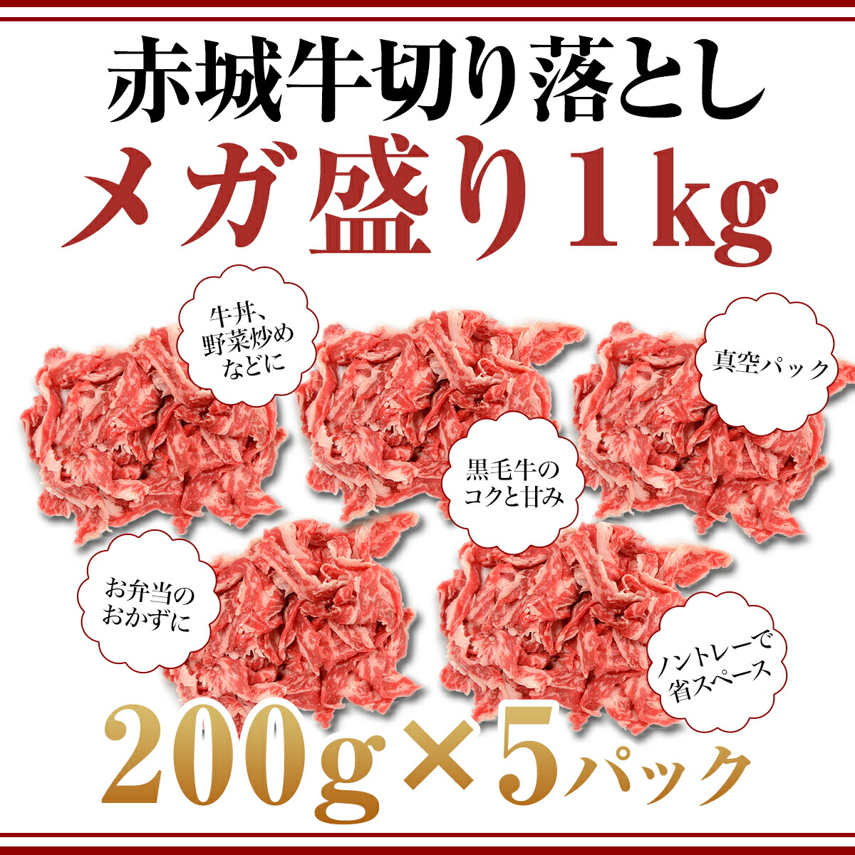 赤城牛切り落としメガ盛り1kg(200g×5パック) 商品説明