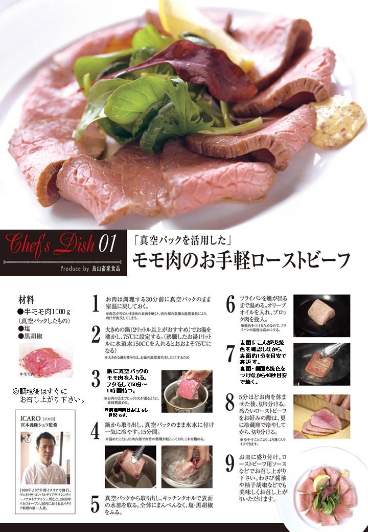 モモ肉のお手軽のローストビーフ