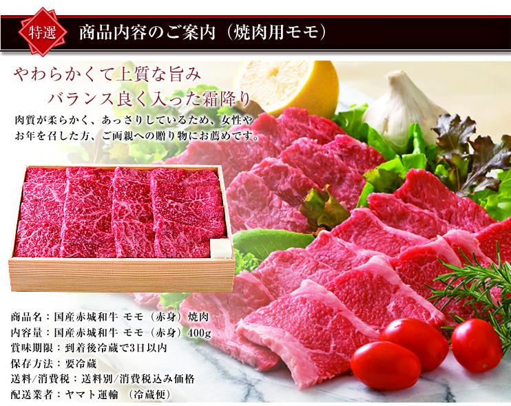 国産赤城和牛 モモ(赤身)焼肉400g 商品説明