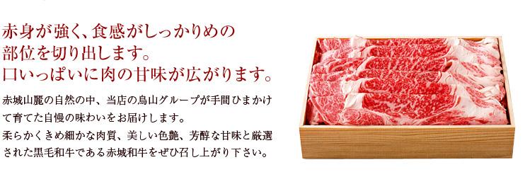 赤身が強く、食感がしっかりめの部位を切り出します。口いっぱいに肉の甘味が広がります。