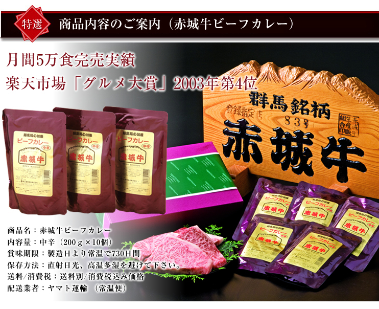 赤城牛ビーフカレー10個入り/中辛10個 商品説明