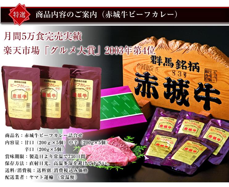 赤城牛ビーフカレー15個入り/中辛・辛口・甘口各5個 商品説明