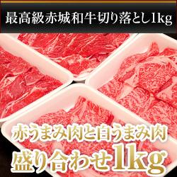 赤城和牛切り落とし1kg