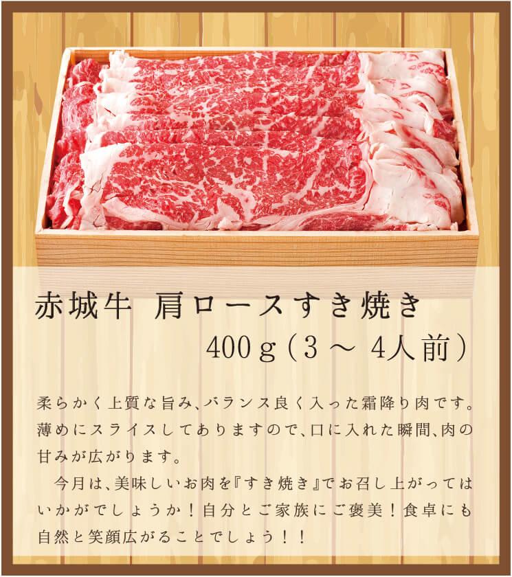 赤城牛肩ロースすき焼き 商品説明