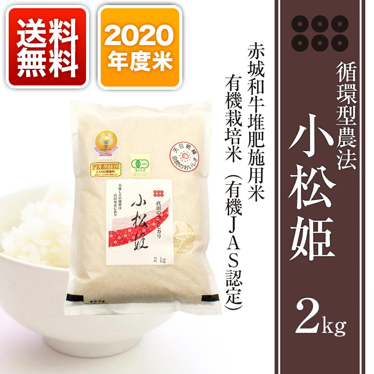真田のコシヒカリ 小松姫米(プレミアム) 2kg 商品説明