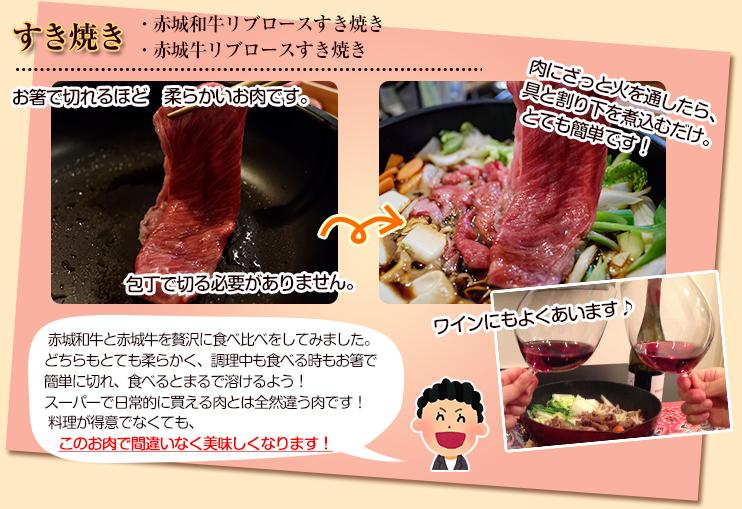 赤城和牛リブロースすき焼き特製割り下付 商品説明