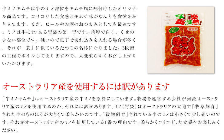 牛ミノキムチは牛のミノ部位をキムチ風に味付けしたオリジナル商品です。
